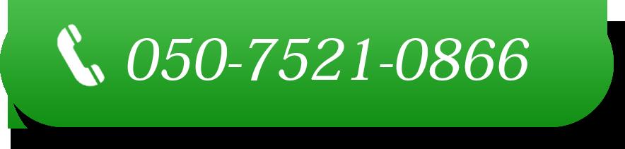 050-7521-0866